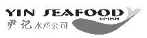 yin seafood sponsoring